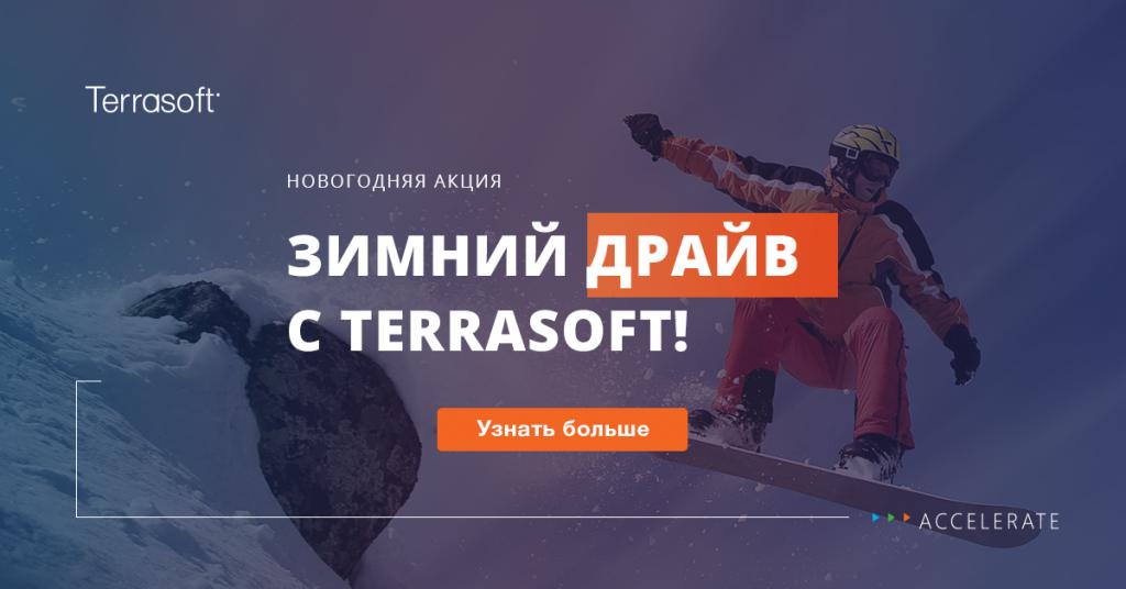 Специальное предложение от Terrasoft!